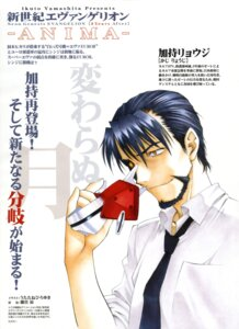 Rating: Safe Score: 2 Tags: kaji_ryouji male neon_genesis_evangelion yamashita_ikuto User: Radioactive