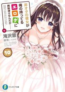 Rating: Questionable Score: 20 Tags: cleavage dress hiota_no_kanojo_ga_ore_no_motteru_eroge_ni_kyoumi_shinshin_nanda_ga...... misaki_honoka mutsutake wedding_dress User: kiyoe