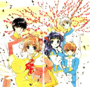 Rating: Safe Score: 1 Tags: card_captor_sakura clamp daidouji_tomoyo gap kerberos kinomoto_sakura kinomoto_touya li_syaoran tsukishiro_yukito User: Share