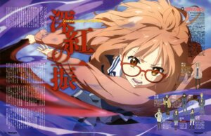 Rating: Safe Score: 30 Tags: kadowaki_miku kuriyama_mirai kyoukai_no_kanata megane seifuku sword User: drop