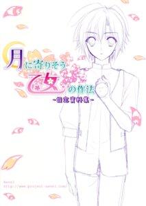 Rating: Safe Score: 6 Tags: ookura_yuusei sketch suzuhira_hiro tsuki_ni_yorisou_otome_no_sahou User: Hatsukoi
