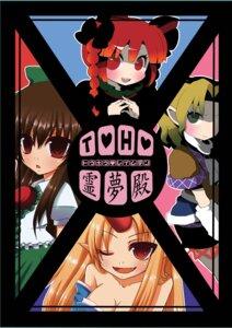 Rating: Safe Score: 2 Tags: hoshiguma_yuugi kaenbyou_rin mizuhashi_parsee nonoko reiuji_utsuho touhou User: konstargirl