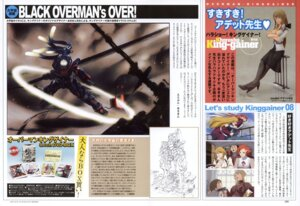 Rating: Safe Score: 2 Tags: mecha overman_king_gainer super_robot_wars yasuda_akira User: majoria