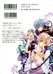 Rating: Safe Score: 0 Tags: asagi_seiran barajou_no_kiss male megane ninufa shouoto_aya yamamoto_schwartz User: charunetra