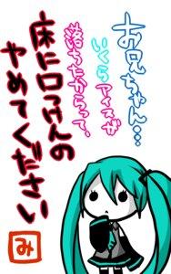 Rating: Safe Score: 8 Tags: chibi hatsune_miku ichikawa_iku_michi vocaloid User: charunetra