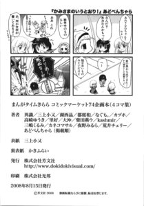 Rating: Safe Score: 2 Tags: 4koma adoven_chara manga_time_kirara monochrome User: noirblack