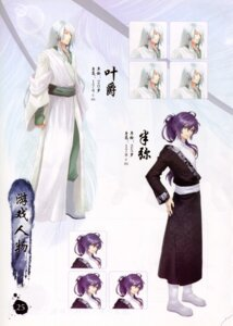 Rating: Safe Score: 4 Tags: 5r_studio bleed_through character_design expression loulan xiaolei User: xixicomic