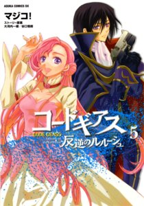 Rating: Safe Score: 5 Tags: code_geass dress euphemia_li_britannia gun lelouch_lamperouge majiko! User: aestalitz