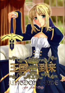 Rating: Safe Score: 6 Tags: armor fate/stay_night fujimori_saya saber sakaniyakoubou sword uotatsu18kinshiten yamamoto_takuto User: Radioactive