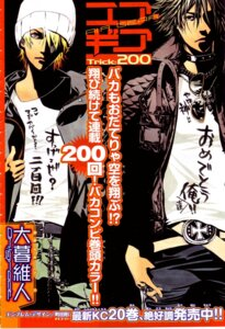Rating: Safe Score: 10 Tags: air_gear jpeg_artifacts male mikura_kazuma minami_ikki oh!_great User: Davison