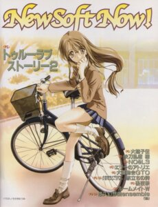 Rating: Safe Score: 5 Tags: megane sasaki_mutsumi true_love_story_2 User: admin2