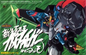 Rating: Safe Score: 3 Tags: mecha yuusha_ou_gaogaigar User: Radioactive