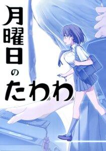 Rating: Safe Score: 19 Tags: getsuyoubi_no_tawawa himura_kiseki seifuku tagme User: saemonnokami