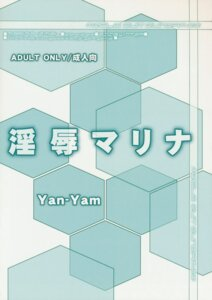 Rating: Safe Score: 4 Tags: monochrome text yan-yam User: syaoran-kun