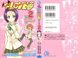 Rating: Safe Score: 9 Tags: sairenji_haruna seifuku to_love_ru yabuki_kentarou yuuki_rito User: Radioactive