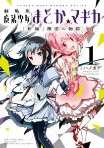 Rating: Questionable Score: 22 Tags: akemi_homura hanokage kaname_madoka puella_magi_madoka_magica User: Cloudfrost