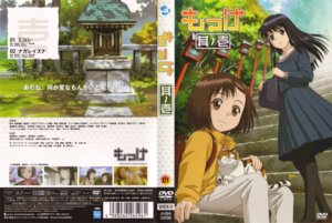 Rating: Safe Score: 1 Tags: hibara_mizuki hibara_shizuru mokke User: Radioactive