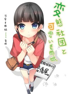 Rating: Safe Score: 23 Tags: duji_amo User: Akio-sama