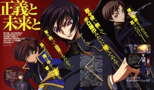 Rating: Safe Score: 7 Tags: arthur_(code_geass) code_geass kururugi_suzaku lelouch_lamperouge male rollo_lamperouge sakamoto_shuuji User: Aurelia