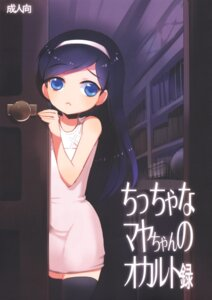 Rating: Safe Score: 21 Tags: clear_glass kumashiro_maya menimo seikimatsu_occult_gakuin thighhighs User: blooregardo
