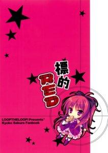 Rating: Safe Score: 5 Tags: chibi hellrun puella_magi_madoka_magica sakura_kyouko User: Kalafina