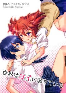 Rating: Safe Score: 6 Tags: akuma_no_riddle azuma_tokaku ichinose_haru tagme yuri User: Radioactive