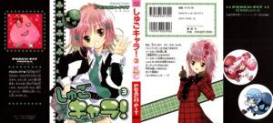 Rating: Safe Score: 4 Tags: cheerleader hinamori_amu miki peach-pit ran shugo_chara User: charunetra