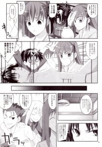 Rating: Safe Score: 1 Tags: fate/stay_night itou_ryou kaede_no_oka monochrome User: MirrorMagpie