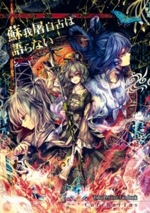 Rating: Safe Score: 10 Tags: kaku_seiga mononobe_no_futo soga_no_tojiko tagme touhou User: Radioactive