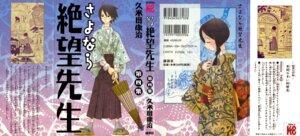 Rating: Safe Score: 3 Tags: itoshiki_nozomu kobushi_abiru kumeta_kouji sayonara_zetsubou_sensei User: Radioactive
