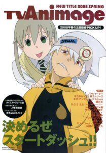 Rating: Safe Score: 3 Tags: maka_albarn soul_eater soul_eater_(character) User: Radioactive