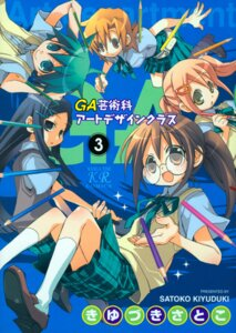 Rating: Safe Score: 5 Tags: ga_geijutsuka_art_design_class kiyuduki_satoko megane noda_miki nozaki_namiko oomichi_miyabi screening seifuku tomokane yamaguchi_kisaragi User: hirotn