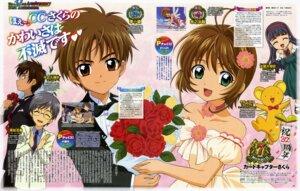 Rating: Safe Score: 23 Tags: card_captor_sakura daidouji_tomoyo dress fujita_mariko kerberos kinomoto_sakura kinomoto_touya li_syaoran tsukishiro_yukito wedding_dress User: PPV10