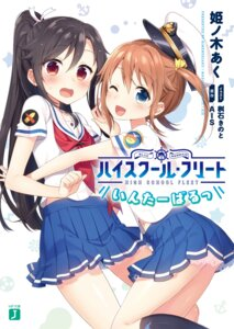 Rating: Questionable Score: 49 Tags: digital_version high_school_fleet masuishi_kinoto misaki_akeno munetani_mashiro see_through seifuku User: AltY