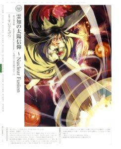 Rating: Safe Score: 5 Tags: reiuji_utsuho suiden_getsu touhou User: fireattack