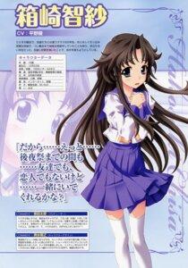 Rating: Safe Score: 7 Tags: hakosaki_chisa koshimizu_takayuki memories_off memories_off_6 profile_page seifuku User: admin2