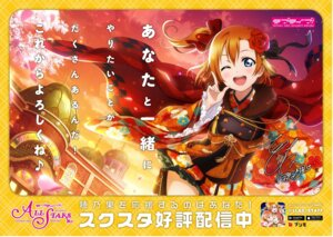 Rating: Safe Score: 16 Tags: autographed japanese_clothes kousaka_honoka love_live! love_live!_school_idol_festival tagme User: saemonnokami