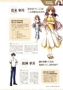 Rating: Safe Score: 5 Tags: applique iwanaga_satsuki minagami_kousuke odawara_hakone profile_page screening tasogare_no_sinsemilla yukata User: cellphone