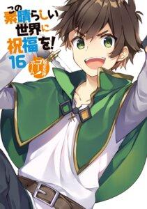 Rating: Safe Score: 8 Tags: kono_subarashii_sekai_ni_shukufuku_wo! mishima_kurone satou_kazuma User: kiyoe