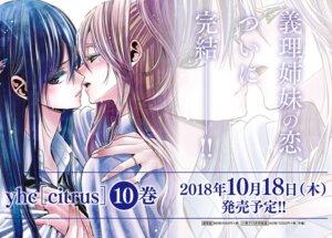 Rating: Safe Score: 12 Tags: aihara_mei aihara_yuzu_(citrus) citrus_(manga) saburouta seifuku tagme yuri User: kiyoe