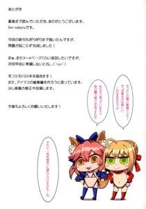 Rating: Questionable Score: 4 Tags: chibi fate/grand_order oni-noboru saber_extra tamamo_no_mae User: kiyoe