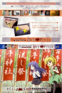 Rating: Safe Score: 6 Tags: disc_cover furude_rika higurashi_no_naku_koro_ni houjou_satoko sakai_kyuuta screening User: charly_rozen