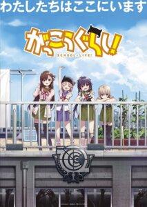 Rating: Safe Score: 18 Tags: chiba_sadoru ebisuzawa_kurumi gakkou_gurashi! naoki_miki seifuku stockings sweater takeya_yuki thighhighs wakasa_yuuri User: saemonnokami