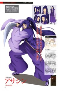Rating: Safe Score: 7 Tags: assassin_(fsn) fate/stay_night japanese_clothes sword User: drop