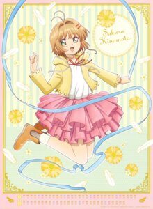 Rating: Safe Score: 11 Tags: calendar card_captor_sakura kinomoto_sakura tagme User: charunetra