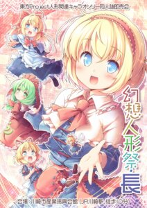 Rating: Safe Score: 15 Tags: alice_margatroid kagiyama_hina kibushi medicine_melancholy shanghai touhou User: fairyren