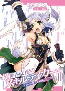 Rating: Questionable Score: 16 Tags: animal_ears armor cleavage isekai_shihai_no_skill_taker thighhighs tsurugi_hagane weapon User: kiyoe