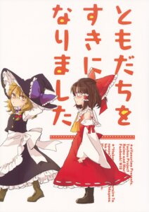 Rating: Safe Score: 6 Tags: dress hakurei_reimu kirisame_marisa touhou witch yonurime User: Radioactive