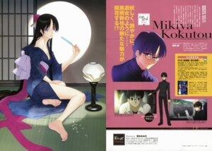Rating: Safe Score: 14 Tags: cleavage genderswap kara_no_kyoukai kokutou_mikiya megane sakamoto_mineji takeuchi_takashi type-moon yukata User: Aurelia