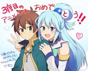 Rating: Safe Score: 6 Tags: aqua_(kono_subarashii_sekai_ni_shukufuku_wo!) kono_subarashii_sekai_ni_shukufuku_wo! satou_kazuma tagme User: saemonnokami